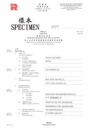 Business Registration Hong Kong Fee